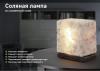 Соляная лампа из каменой Илецкой соли
